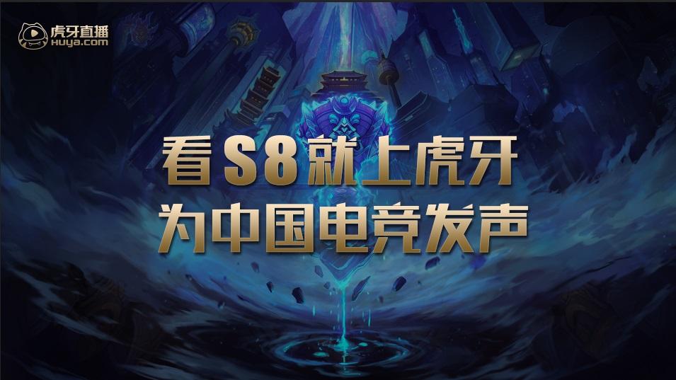 S8总决赛将打响 虎牙直播电竞版图持续扩大
