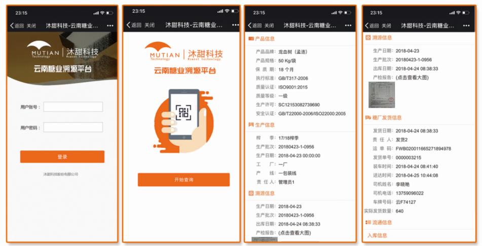中农网·沐甜科技推出糖业溯源平台:区块链技术初体验