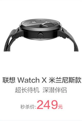国庆购物任性花 联想Watch X 249元秒杀正在进行