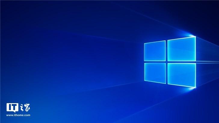 """微软宣布Win10 RS5正式版:称为""""2018 Windows 10 更新十月版"""""""
