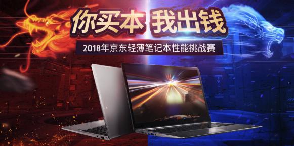 AMD锐龙屠榜 京东轻薄笔记本挑战赛完美收官