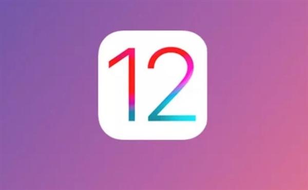 苹果发布iOS 12正式版:你升级了吗?
