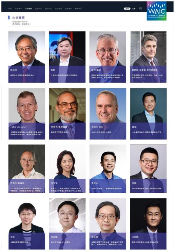 2018世界人工智能大会,QQ看点带你与未来对话