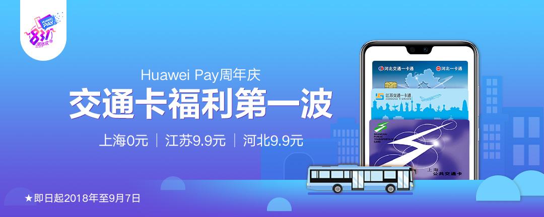 Huawei Pay两周年庆交通卡福利,上海免费开,江苏、河北9.9元!