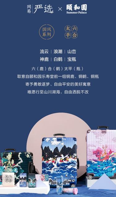 """网易严选携手颐和园推出""""六合太平""""系列商品 强强联合打造中国风"""