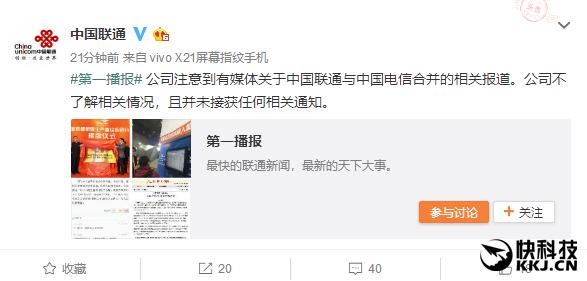 外媒称中国考虑联通电信合并:官方回应
