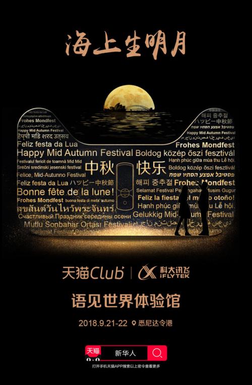 """科大讯飞携手""""天猫Club""""打造线下体验馆方言翻译助力海外华人沟通"""