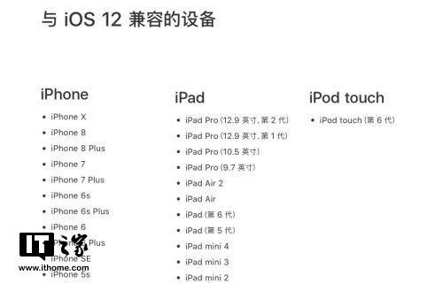 苹果iOS 12正式版9月18日推送,老iPhone不用换新了