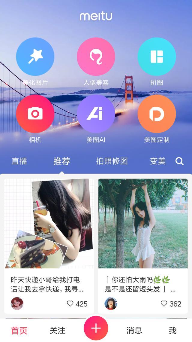 美图正式上线社交功能!除了P图还可交朋友?