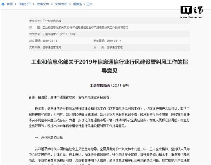 工信部:2019年力争实现全国98%行政村通4G