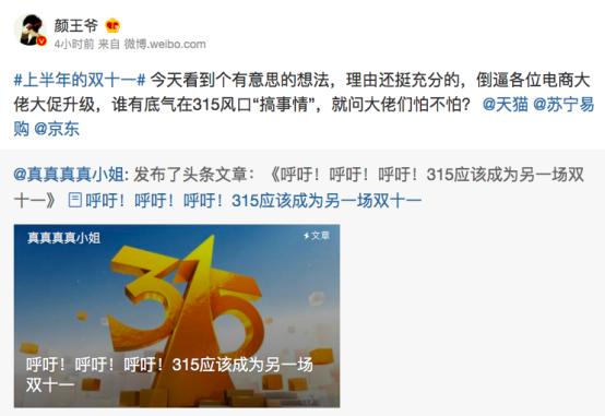 """苏宁机会大?网友呼吁315成为""""上半年的双十一"""""""