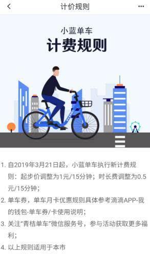 小蓝单车涨价 会是共享单车的必经之路吗?