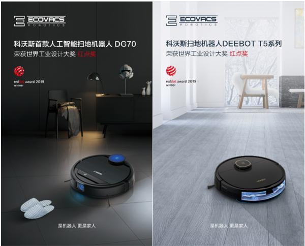 2019德国红点大奖加持 科沃斯机器人DG70、DEEBOT T5系列打造高端美学