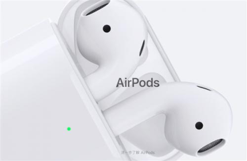 苹果第二代AirPods终上线 惊喜搭配无线充电盒