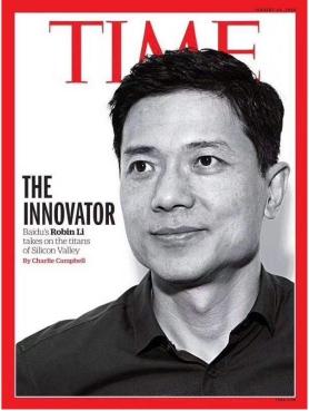 他为何能够领跑互联网与AI时代?李彦宏讲述成功之道