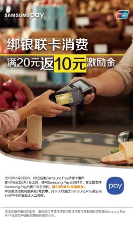 携手中国银联送福利,Samsung Pay新绑卡消费20送10