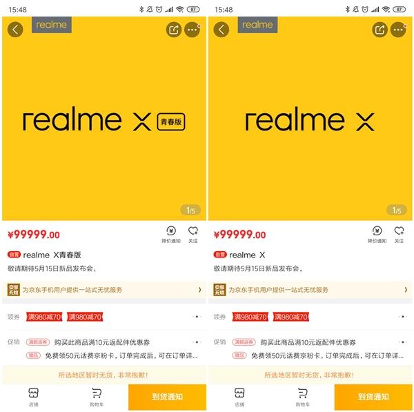 主打越级体验 realme X和realme X青春版来了:明天宣布