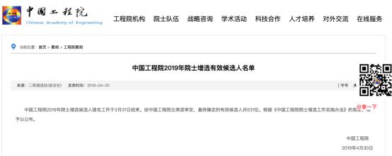 盘点中国工程院增选院士候选人中的AI大咖