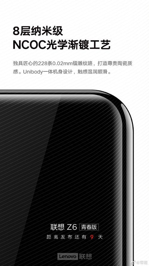 联想Z6 Pro青春版5月22日发布 搭载北斗芯片