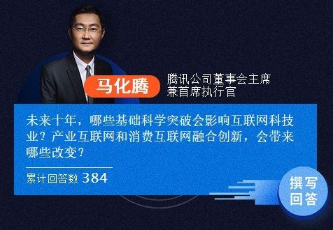 惊人,李彦宏这样回答马化腾对未来十年的困惑