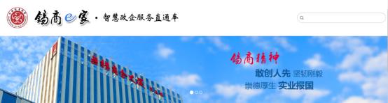 """华云数据助力打造""""锡商e家""""智慧政企新型互联网平台"""