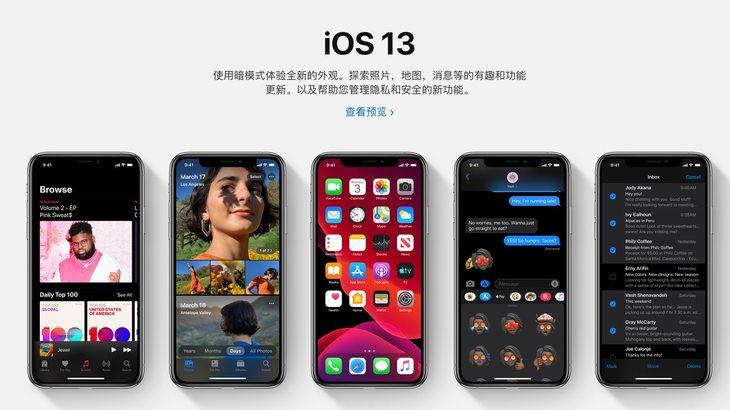做好备份,谨慎升级!iOS13安装升级教程