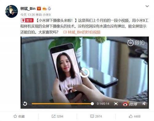 无水滴!无刘海!小米隐视屏技术带来新一代全面屏
