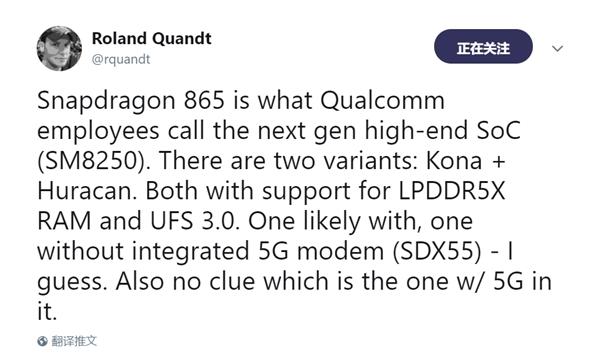高通骁龙865曝光:支持LPDDR5X和UFS 3.0 有两个版本