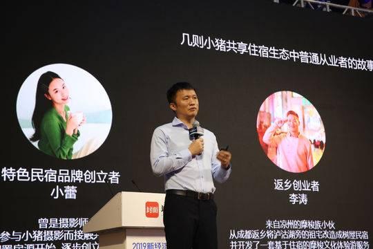 小猪CEO陈驰:共享住宿是一种绿色增长模式 在存量中探索共享