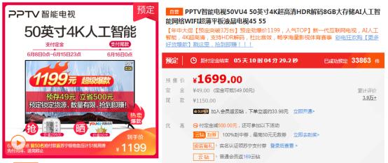 全品牌价格力度支持,618家电零售看苏宁