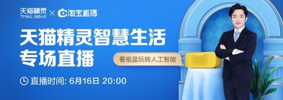 今晚20点 天猫精灵专场直播看王祖蓝玩转AI