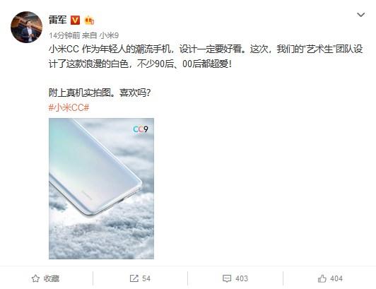 雷军:小米CC有美图定制版,明年会正式出美图手机