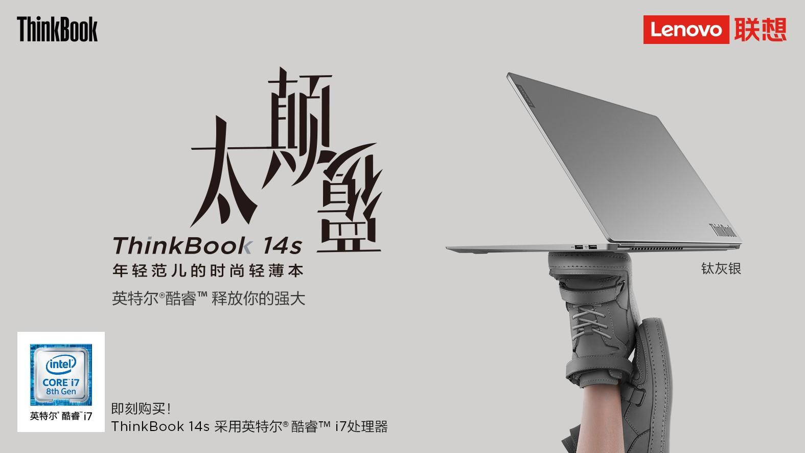 联想全新PC品牌ThinkBook开启新品预售,实力派颜控必选
