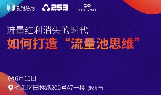 """创蓝253联合创始人邹杨谈""""如何留住流量和提高用户粘性"""""""