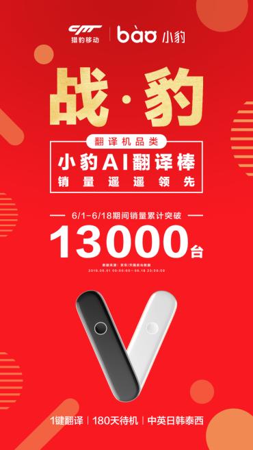 小豹AI翻译棒618销量全网夺冠 被称性价比之王