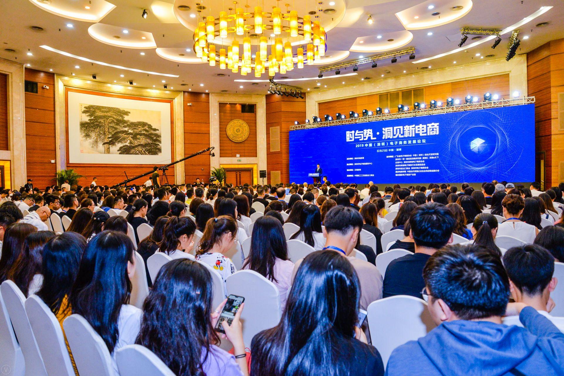 2019中国(深圳)电子商务发展论坛盛大开幕