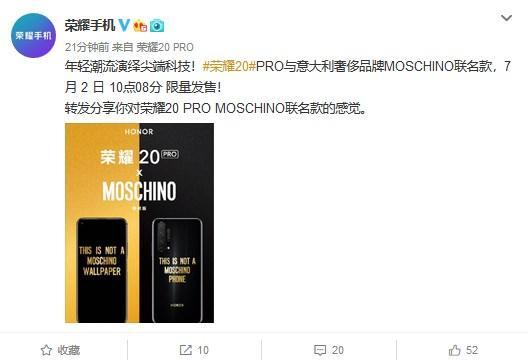 荣耀20 PRO与意大利奢侈品牌MOSCHINO推出联名款手机