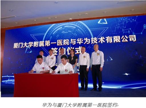 华为云联合厦门大学附属第一医院、智业软件,开拓智慧医疗新领地