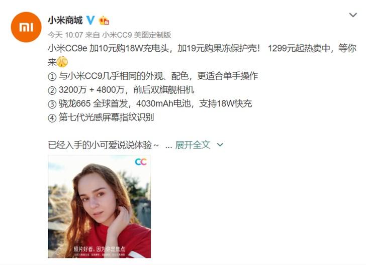 小米商城:CC9e加10元购18W充电头,加19元购果冻保护壳