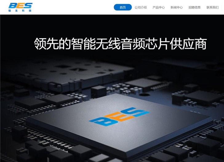阿里巴巴、小米同时入股芯片企业恒玄科技