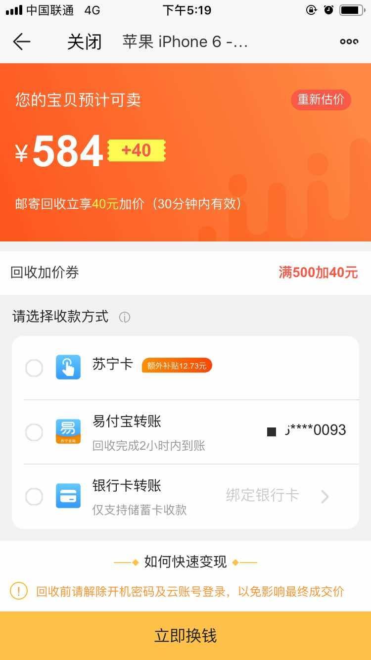 最畅销的iPhone6停产,还值多少钱?苏宁回收价最高!
