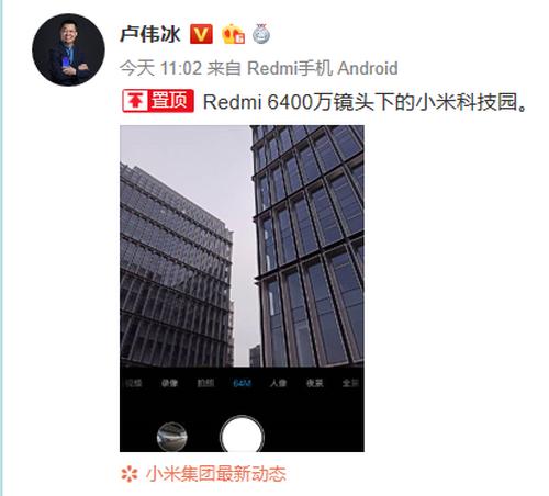 新晋爆料王再发博!红米6400万超清相机UI界面曝光