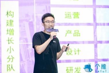 个推增长官沙龙广州站:数据驱动产品增长