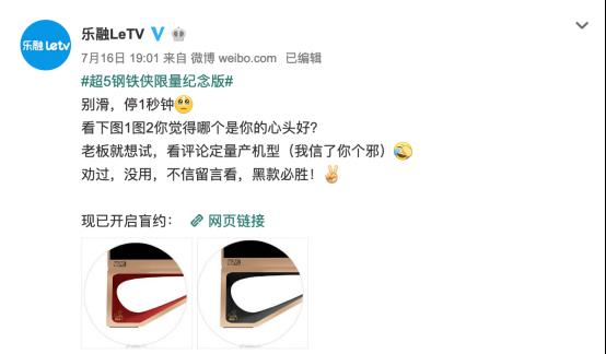 """漫威迷最期待的""""大周边"""" 乐融超5 X55 钢铁侠限量纪念版正式发布"""