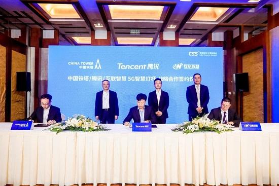 """腾讯与中国铁塔、互联智慧达成合作,推动""""5G智慧灯杆数字化""""战略落地"""