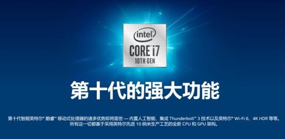 第十代酷睿处理器发布 联想YOGA C940抢占先机