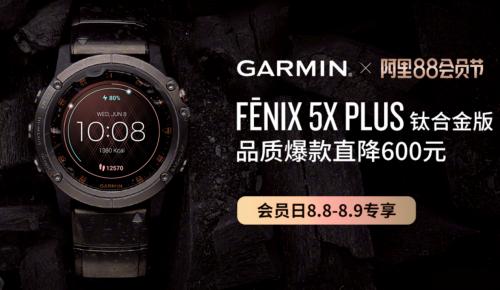 阿里88会员节即将开启,Garmin热巴同款手表等你来挑!