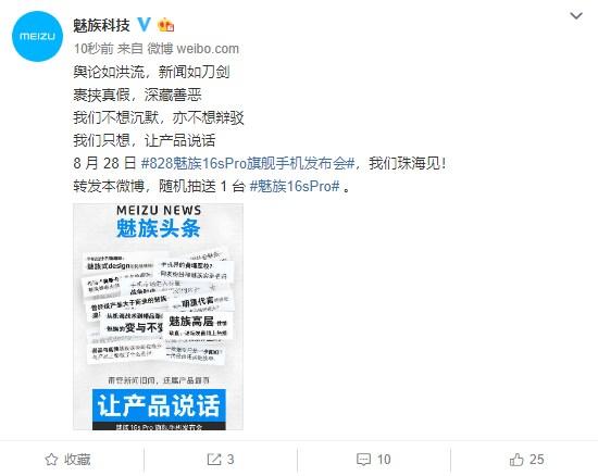 魅族官宣16s Pro发布会 8月28日珠海见!