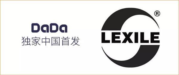 DaDa(哒哒英语)引进LEXILE国际听力测试 对标美国学生打造教考一体学习机制