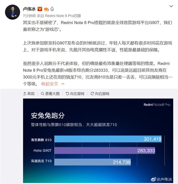 卢伟冰:Redmi Note 8 Pro搭载联发科G90T,比友商810只差一丢丢